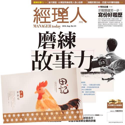 《經理人月刊》1年12期 贈 田記溫體鮮雞精(60g/10入)