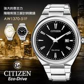 【5年延長保固】CITIZEN 星辰 Eco-Drive 經典簡約光動能時尚腕錶 AW1370-51F