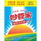 【奇奇文具】妙管家 WPP1000 強效洗衣粉 (10Kg /包)