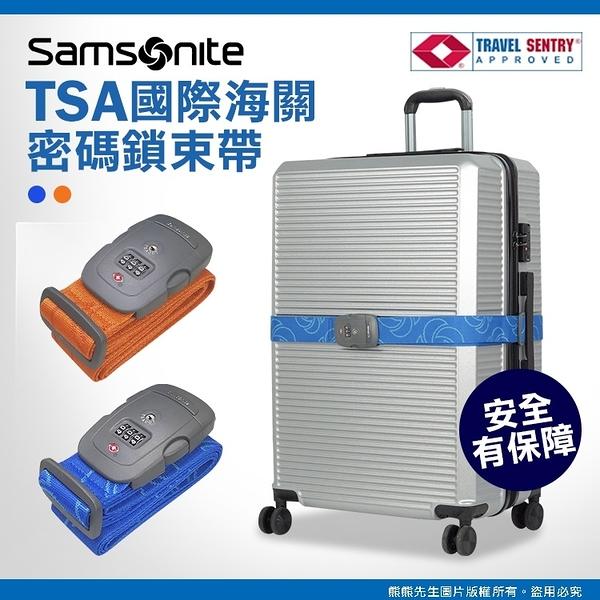 《熊熊先生》新秀麗Samsonite原廠束帶 國際TSA海關密碼鎖插扣打包帶 寬版防爆綑綁帶保護帶