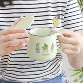 可愛小清新仙人掌陶瓷杯創意學生水杯帶蓋馬克杯子勺子男女咖啡杯OB2694『毛菇小象』