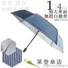 雨傘 陽傘 萊登傘 加大傘面 不回彈 無段自動傘 遮光擋熱 銀膠 Leotern (直紋鐵藍)