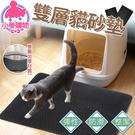 ✿現貨 快速出貨✿【小麥購物】雙層貓砂墊...