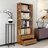 書架抽屜書櫃簡約現代書架落地簡易書架客廳實木置物架儲物櫃WY