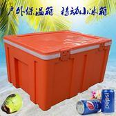 帶鎖扣塑料保溫箱冷藏箱商用車載戶外大號外賣食品保鮮箱60Ligo      易家樂