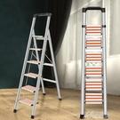 家用折疊人字梯子室內便攜工程梯不銹鋼鋁合金樓梯凳【快速出貨】