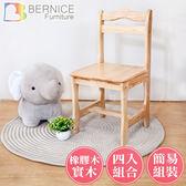 【新品75折↘】Bernice-泰迪全實木兒童遊戲椅/椅凳/矮凳(四入組合)-DIY