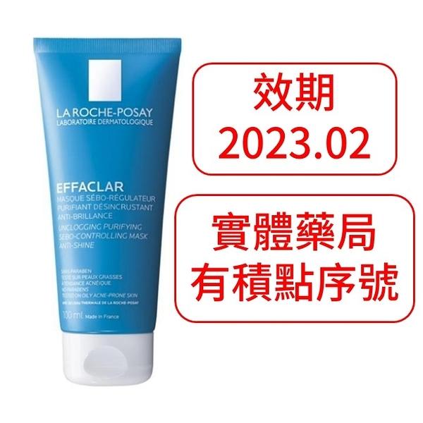 [原廠公司貨-可積點] 理膚寶水 深層淨膚泥面膜 100ml 效期2023.02