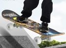 兒童滑板 滑板車兒童3-6-12歲初學者小孩男孩發光平板四輪滑板8-10以上劃板【快速出貨八折搶購】