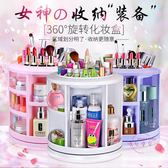 大號360度旋轉桌面收納盒首飾化妝品化妝盒放護膚品洗漱台收納架【優兒寶貝】
