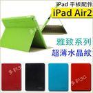 水晶紋 iPad Air Air2 平板皮套 mini1//2/3 簡約 商務 iPad 2/3/4  智慧休眠 保護套 水晶紋 平板套