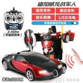 遙控變形車感應變形汽車無線遙控車機器人充電動男孩兒童玩具        瑪奇哈朵