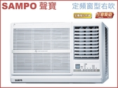 ↙0利率↙SAMPO 聲寶 11-15坪 5級省電 定頻防鏽窗型冷氣-右吹AW-PC72R 十年保固【南霸天電器百貨】