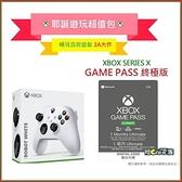 [哈GAME族]優惠組合 XBOX Series 無線藍牙控制器 冰川白+GAME PASS 1個月 訂閱卡