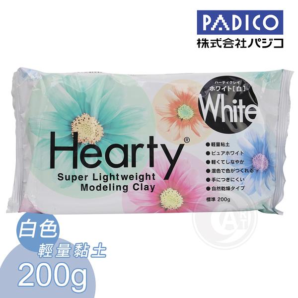 『ART小舖』PADICO日本進口 Hearty 超輕土200g 單包