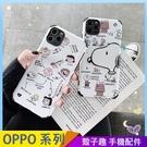 大頭狗狗 OPPO A72 A91 A31 A9 A5 2020 AX7 pro 浮雕手機殼 史努比家族 保護鏡頭 全包蠶絲 四角加厚
