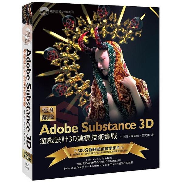 極度巔峰 Adobe Substance 3D:戲設計3D建模技術實戰