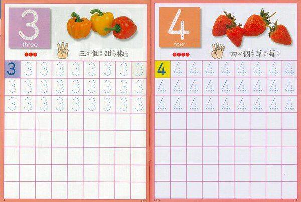 幼福彩色練習本-1~100數字練習