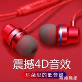 手機入耳式耳機蘋果6安卓通用金屬音樂耳塞線控K歌有線 ZB808『時尚玩家』