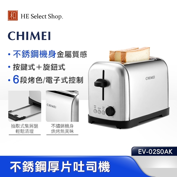 CHIMEI 奇美 厚片吐司 烤麵包機 EV-02S0AK