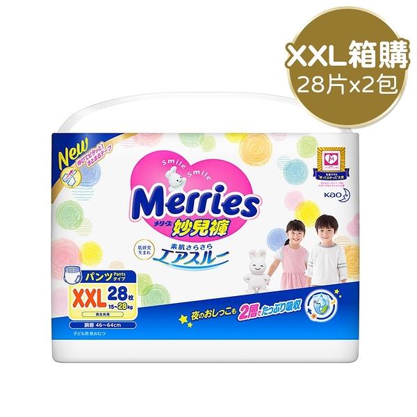 《限宅配》妙而舒 妙兒褲-XXL 1箱裝 (28片x2包/箱)【新高橋藥妝】紙尿褲 尿布