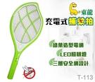 東龍小綠葉充電式捕蚊拍 電蚊拍 電蚊燈 滅蚊拍 T-113【Z200523】