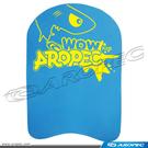 泳浮板/踢水板 KKBD-LH02-S 【AROPEC】