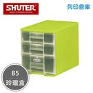 SHUTER 樹德 PC-12 魔法收納力 B5玲瓏盒 綠色 (個)