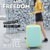 撞色萬向輪拉桿箱20寸糖果小清新行李箱女 韓版可愛旅行箱ins網紅YYJ 阿卡娜