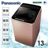 «送安裝/免運費»Panasonic 國際牌 13 公斤 超變頻 直立式 洗衣機 NA-V130EB-PN【南霸天電器】