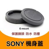 御彩數位@Sony E-Mount 機身蓋、鏡頭前後蓋、保護蓋,NEX、A5000、A6000、A7等適用