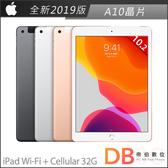 Apple 全新2019 iPad 2019 iPad Wi-Fi+Cellular 32GB 10.2吋 平板電腦豪華組(6期0利率)-附保護貼+皮套+pencil
