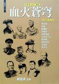 (二手書)血火蒼穹一世界十大軍事統帥