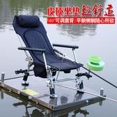 歐式釣椅折疊釣魚椅便攜多功能升降臺釣椅子不銹鋼躺椅釣凳 伊鞋本鋪
