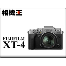 Fujifilm X-T4 Kit組 銀色〔含 XF 18-55mm〕平行輸入