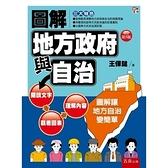 圖解地方政府與自治(5版)