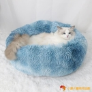 貓窩冬暖狗窩軟毛大中小型犬圓形彩色【小獅子】
