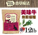 PetLand寵物樂園【WishBone香草魔法】美味牛無穀全貓配方12磅 / 貓飼料