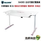 【代客組裝 隨貨送限量版耳機】SADES 白光可調式電競桌 天使限量版 粉/白