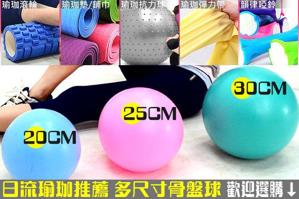 台製30CM瑜珈球神奇骨盤球韻律球抗力球彈力球健身球運動機搭配瑜珈墊鋪巾柱滾輪美腿夾美體圈