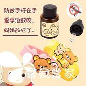 韓國驅蚊手環-卡通防蚊圈天然植物防蚊手環