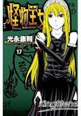 怪物王女17.