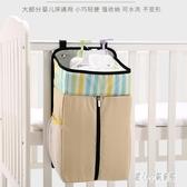 嬰兒床掛袋收納袋床頭尿布袋床邊尿片袋多功能置物袋 qz1453【甜心小妮童裝】