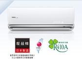 《日立 HITACHI》壁掛式冷暖 高效尊榮(NJXF)系列 R410A變頻1對1 RAS-125NJXF/RAC-125NX1(安裝另計)