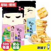 【唐舖子】戀心牛軋酥餅 原味/優格 牛軋酥餅 鬆餅 牛軋餅 傳統零食 古早味 伴手禮 酥餅 餅