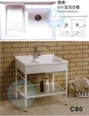【麗室衛浴】台灣優質品牌 實心人造石洗衣槽C80 + 活動洗衣板 不鏽鋼烤漆置物架 P-361-5