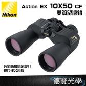 【 送蔡司拭鏡紙+拭鏡筆】Nikon Action  EX 10X50 CF  雙筒望遠鏡 國祥總代理公司貨 德寶光學