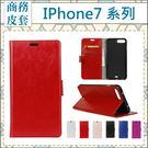 蘋果 IPhone7 4.7吋 Plus 5.5吋 後扣瘋馬紋 皮套 手機殼 支架 插卡 內軟殼 磁扣 手機套 保護殼 商務