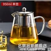 天喜玻璃茶壺家用過濾泡茶壺大容量水壺耐熱玻璃壺花茶紅茶具套裝 名購居家
