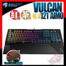 [ PC PARTY ] 德國冰豹 ROCCAT VULCAN 121 AIMO 黑 機械電競鍵盤 茶軸 紅軸
